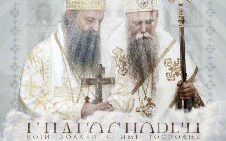 Патријарх и митрополит