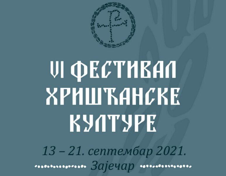 Шести Фестивал хришћанске културе у Зајечару