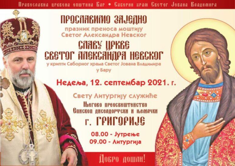 Слава крипте барског храма Светог Јована Владимира