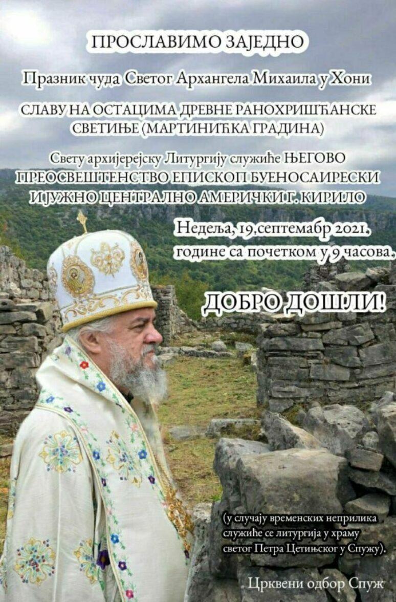 Владика Кирило богослужи на Градини мартинићкој