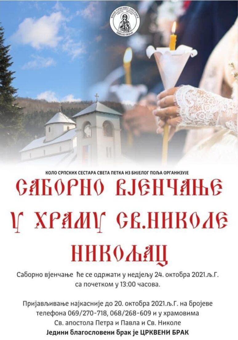 Саборно вјенчање плакат